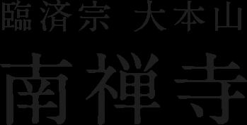 臨済宗大本山 南禅寺